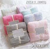 日本柔軟強吸水速干不掉毛珊瑚絨成人兒童裹胸浴巾毛巾套