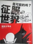 【書寶二手書T3/科學_NDA】征服世界是可能的嗎?_岡田斗司夫, 談璞