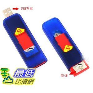 %[玉山最低比價網] USB充電式打火機 環保 低碳 防風 電子點煙器 自動保護 無需充氣灌油
