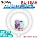 ROWA 樂華 RL-15AH 15吋環形 LED 攝影 直播 補光燈 環形燈 環形補光燈 可遙控 亮度 色溫 贈 手機夾 腳架