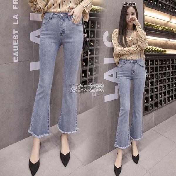 喇叭褲 高腰牛仔褲女八分褲春新款 韓版緊身毛邊小個子150cm九分微喇叭褲