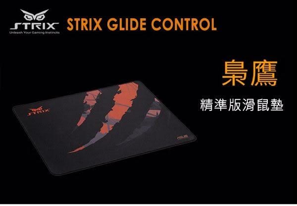 華碩 STRIX GLIDE CONTROL梟鷹 控制版鼠墊