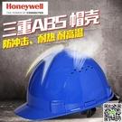 霍尼韋爾 工地施工領導電工國標監勞保建筑工程四季用 免運 生活主義