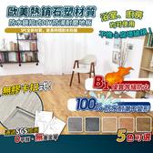 【家適帝】SPC卡扣超耐磨防滑地板 1盒(15片/1坪)SPC05(胡桃色)