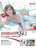 二手書《如何擺出好POSE(2):美少女外拍動作+場景運用全圖解》 R2Y ISBN:9861992227