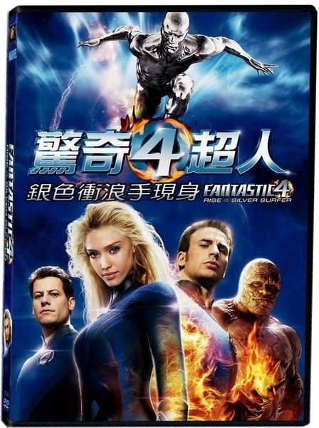 驚奇4 超人 銀色衝浪手現身 DVD  驚奇四超人  (購潮8)