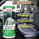 SONAX 真皮活化乳320ml 清潔保養.皮革乳【亞克】