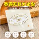 泰國大米皂 jam手工米乳皂 天然冷製香皂 清潔沐浴香皂65g 禮品 手工香皂 大米皂 洗顏皂 米香
