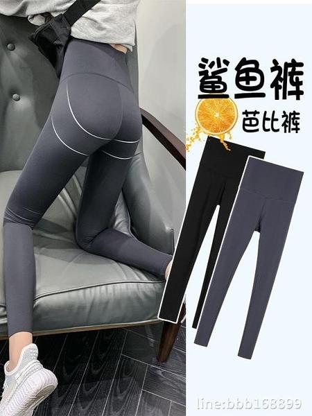 皮褲女 鯊魚皮打底褲女外穿秋冬季加絨加厚芭比收腹瘦腿壓力彈力瑜伽褲子 城市科技