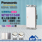 國際牌RISNA系列《WTRF5154W 螢光四路一開關 110V》【蓋板請另購】-《HY生活館》