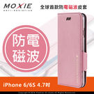 【現貨】Moxie X-Shell iPhone 6/6S 防電磁波 荔枝紋拼接真皮手機皮套 / 珍珠粉