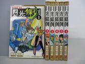 【書寶二手書T1/漫畫書_RDH】月光條例_1~6集合售_藤田和日郎