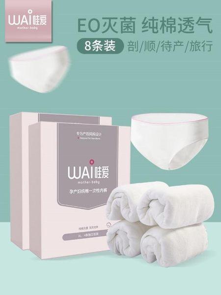 哇愛純棉一次性內褲懷孕產婦產後月子免洗待產用品透氣大碼女短褲