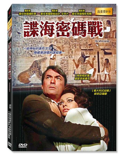 新動國際【諜海密碼戰】Arabesque 高畫質DVD