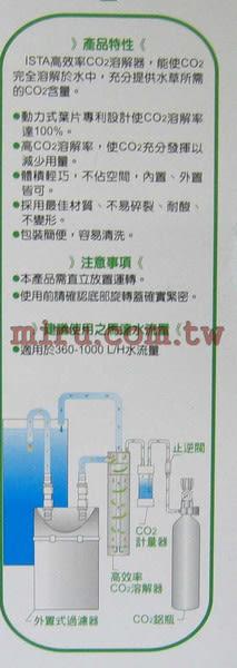 【西高地水族坊】ISTA伊士達 高效率CO2溶解器(M)