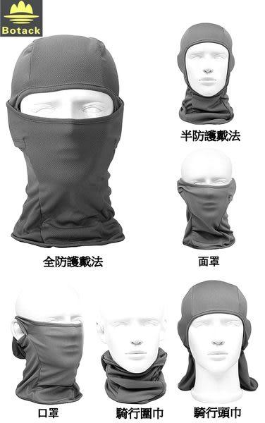 我愛買#Botack魔術頭巾帽多功能帽coolpass防風防寒登山頭套機車頭套重機頭套摩托車頭套自行車頭套