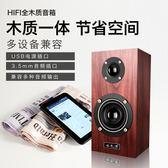 音響 質獨立一體化音響音箱電腦手機外放擴音喇叭 my1141【雅居屋】
