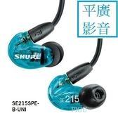 平廣 SHURE SE215SPE-B-UNI 藍色 耳機 送袋繞台灣公司貨保2年 有線款版本 特別版 IOS安卓 線控