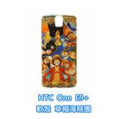 htc One E9+ E9PW 手機殼 軟殼 保護套 魯夫 海賊團