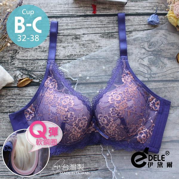 B.C罩-法式蕾絲滾邊集中包覆內衣