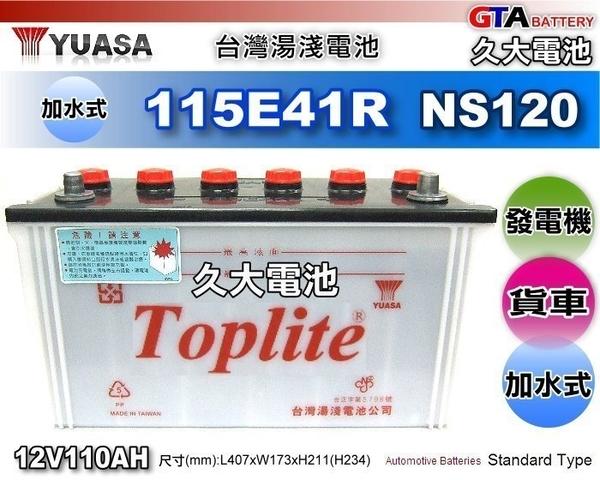 ✚久大電池❚YUASA 湯淺汽車電瓶 TOP 115E41R N100 加強版 發電機 堅達 勁勇 勁旺 一路發