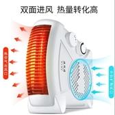 電暖器 取暖器迪利浦电暖风机小太阳电暖气家用节能迷你热风小型电暖器 MKS免運