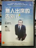 挖寶二手片-P01-037-正版DVD-電影【無人出席的告別式】-艾迪馬森 瓊安佛洛葛特 安德魯巴肯