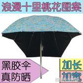 電動車遮陽傘踏板摩托車自行車三輪車雨棚蓬黑膠防曬防紫外線雨傘 YDL