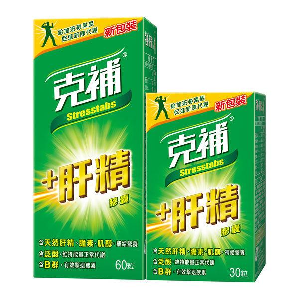 克補+肝精 (60+30錠/ 單組)【杏一】