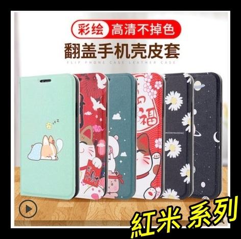 【萌萌噠】Xiaomi 紅米9T 紅米Note9T 紅米Note9 pro 男女高配新款 蠶絲紋熱銷系列彩繪側翻皮套 可支架