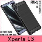 【萌萌噠】SONY Xperia L3 (5.7吋)  新款 四角防摔加厚款 碳纖維紋 全包氣囊防摔軟殼 手機殼 手機套