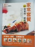 【書寶二手書T9/餐飲_ZEA】家常套餐-簡單做輕鬆變_陳嘉謨