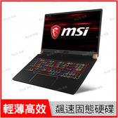 微星 msi GS75-9SD-676TW 電競筆電【i7 9750H/17.3吋/GTX 1660Ti 6G/1TB SSD/Buy3c奇展】