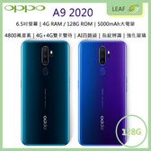 【送玻保】OPPO A9 2020 CPH1941 6.5吋 4G/128G 4800萬畫素 AI四鏡頭 4G雙卡雙待 5000mAh 智慧型手機