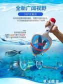 Beautrip潛水裝備浮潛面罩三寶折疊全干式呼吸管兒童成人游泳面鏡 igo摩可美家