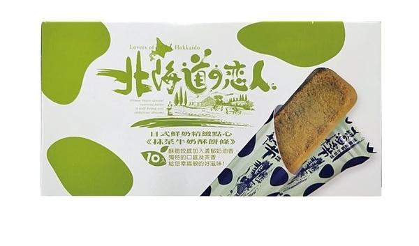北海道戀人抹茶牛奶酥餅條110g*(2盒)【合迷雅好物超級商城】