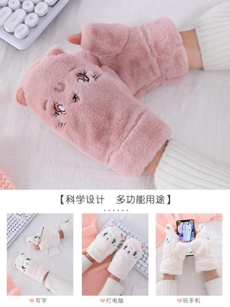 手套女冬季可愛韓版保暖加絨加厚棉毛絨卡通學生軟妹露指半指冬天 蜜拉貝爾
