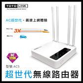 TOTOLINK AC5 超世代無線路由器 AC1200