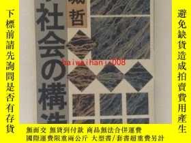 二手書博民逛書店罕見水社會の構造Y459931 玉城哲 著 論創社 出版1983