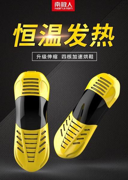烘鞋器乾鞋器除臭伸縮成人加熱家用哄鞋子烘乾機烤鞋220v爾碩數位3c