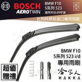 BOSCH BMW F10 五系列 523 09年~ 歐規專用雨刷 免運 贈潑水劑 26 18 兩入
