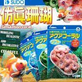【zoo寵物商城】SUDO》STARPET仿真珊瑚 (4款顏色)
