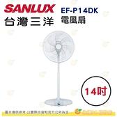 台灣三洋 SANLUX EF-P14DK 電風扇 14吋 公司貨 10段風速調整 記憶功能 預約定時 無線搖控