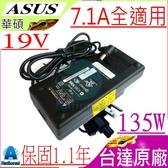 ASUS充電器(原廠)-19V,7.1A,135W, A7,G2,G50,G51,G71V,X71 F70,N70,N71,N90,NX90 N73A