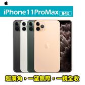 Apple iPhone 11 Pro Max 64G 6.5吋 智慧型手機 24期0利率 免運費