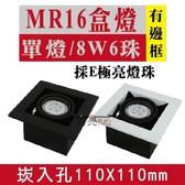 【奇亮科技】含稅 MR16 LED 8W6珠*1燈 崁孔11X11公分  有邊框方型崁燈 LED盒燈