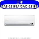 《全省含標準安裝》台灣三洋【SAE-22...