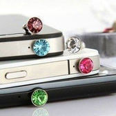 【SZ限時1元】韓國最新流行 水鑽防塵塞 手機平板耳機孔通用 3.5MM 耳機 防塵塞(不挑色/款)