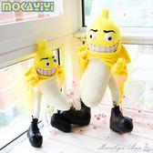 玩偶 搞怪邪惡香蕉人公仔玩偶毛絨玩具布娃娃抱枕可愛創意生日禮物女生  瑪麗蓮安