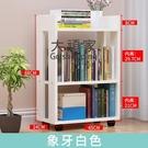 書架 多層收納架 書架簡易落地簡約現代客廳置物架省空間學生用小書櫃兒童用收納架